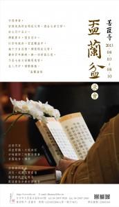 201208盂蘭盆法會