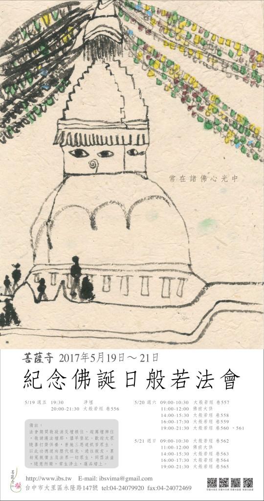 201612佛成道日海報