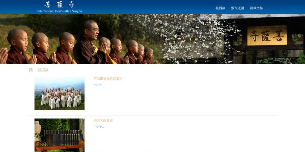 捐款網站畫面